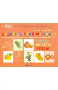 Дидактический материал для развития лексико-грамматических категорий у детей. Овощи. Фрукты. Ягоды