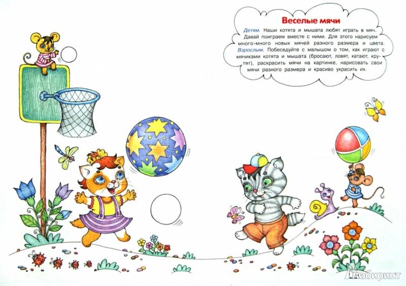 Иллюстрация 1 из 32 для Каляки-маляки. Рисуем цветными карандашами - Ирина Лыкова   Лабиринт - книги. Источник: Лабиринт
