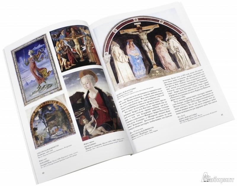 Иллюстрация 1 из 2 для Итальянская живопись. XV век - Вера Калмыкова | Лабиринт - книги. Источник: Лабиринт