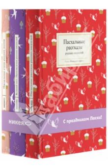 Комплект из трёх книг «Пасхальный» шахмагонов николай фёдорович любовные драмы русских писателей