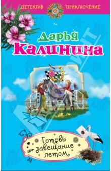 Готовь завещание летом книги эксмо конь и его мальчик