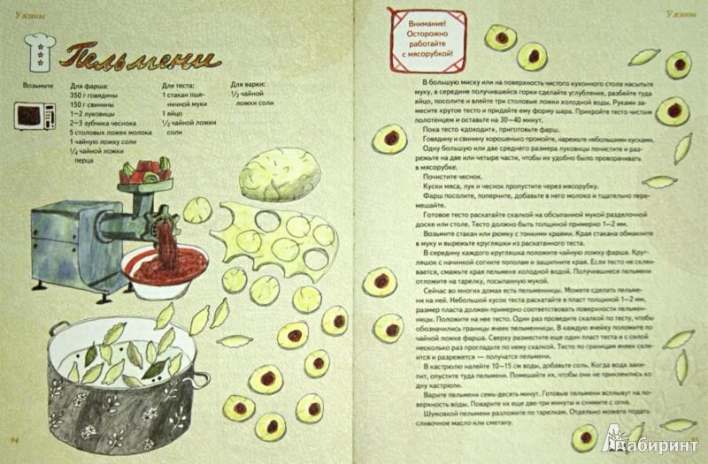 Иллюстрация 1 из 3 для Один дома. Готовим без мамы, бабушки и жены   Лабиринт - книги. Источник: Лабиринт