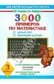Математика. 3 класс. Устный счет. Логические примеры. 3000 примеров