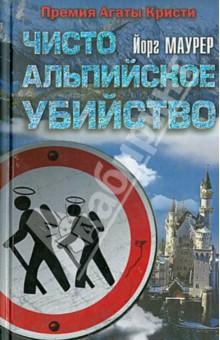 Чисто альпийское убийство книги издательство аст убийство императора