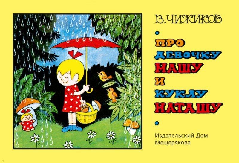Иллюстрация 1 из 68 для Про девочку Машу и куклу Наташу - Виктор Чижиков | Лабиринт - книги. Источник: Лабиринт