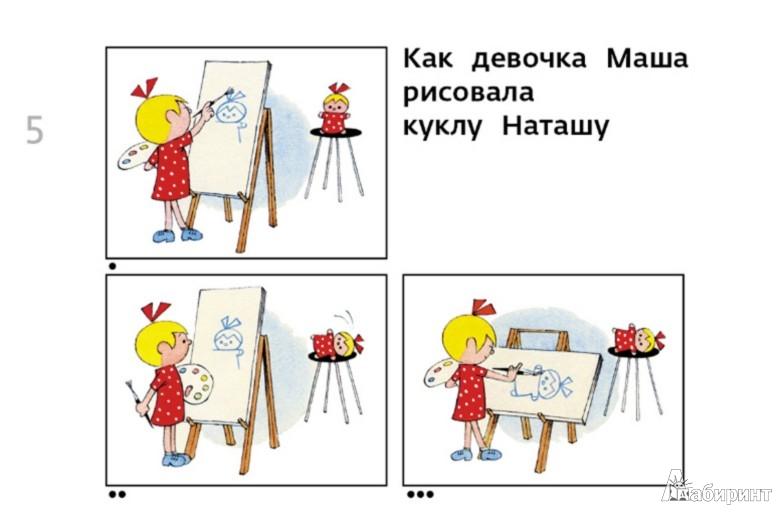 Иллюстрация 4 из 68 для Про девочку Машу и куклу Наташу - Виктор Чижиков | Лабиринт - книги. Источник: Лабиринт
