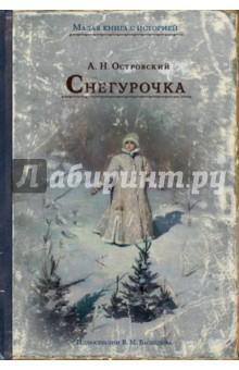 Купить Снегурочка, Издательский дом Мещерякова, Сказки отечественных писателей