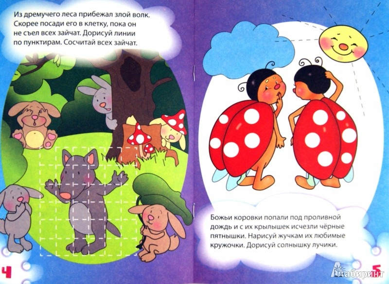 Иллюстрация 1 из 10 для Развиваем руку. Для детей от 2-х лет - Т. Корнева | Лабиринт - книги. Источник: Лабиринт
