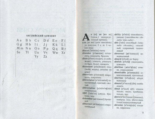 Иллюстрация 1 из 6 для Англо-русский словарь. Русско-английский словарь. 33 000 слов - Алехин, Артемов | Лабиринт - книги. Источник: Лабиринт