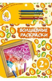 Волшебные раскраски Кот раскраски эксмо подарочный комплект со скидкой 2 раскраски