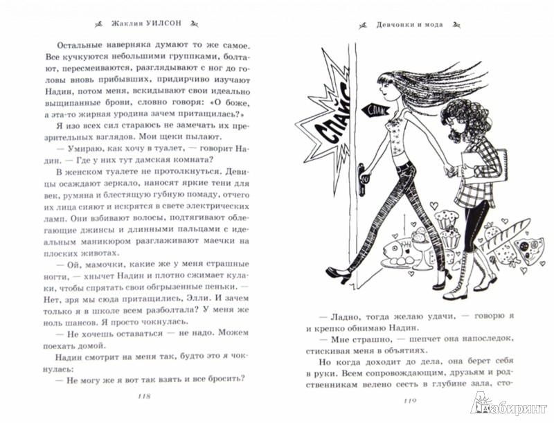 Иллюстрация 1 из 4 для Девчонки и мода - Жаклин Уилсон | Лабиринт - книги. Источник: Лабиринт