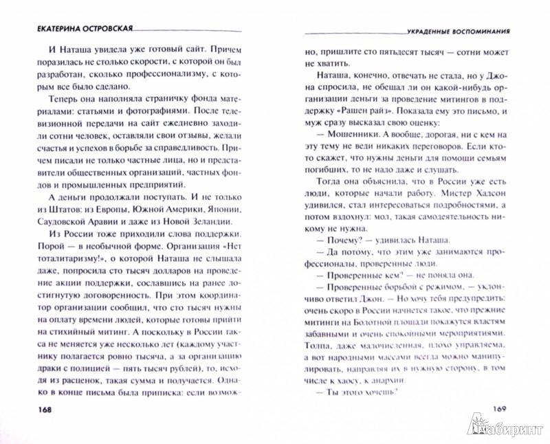 Иллюстрация 1 из 24 для Украденные воспоминания - Екатерина Островская | Лабиринт - книги. Источник: Лабиринт