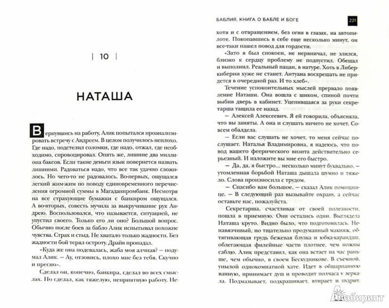 Иллюстрация 1 из 14 для Баблия. Книга о бабле и Боге - Александр Староверов | Лабиринт - книги. Источник: Лабиринт