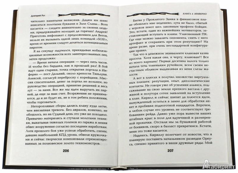 Иллюстрация 1 из 2 для Играть, чтобы жить. Книга 4. Инферно - Дмитрий Рус | Лабиринт - книги. Источник: Лабиринт