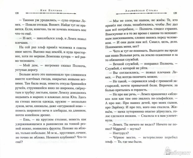 Иллюстрация 1 из 6 для Эльфийская стража - Ник Перумов | Лабиринт - книги. Источник: Лабиринт