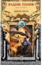 обложка электронной книги Дикие персы