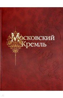 Московский Кремль нерсесов ю исторический маразм кремля и болота россией правят двоечники