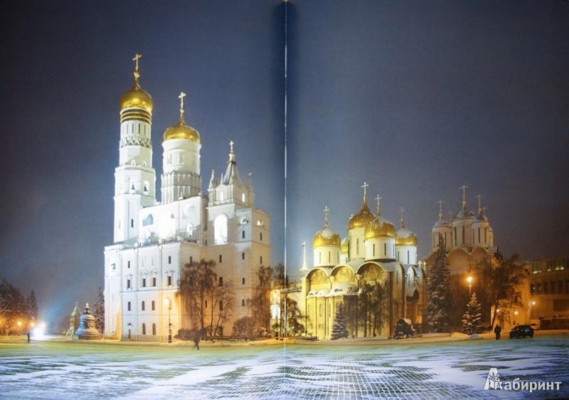Иллюстрация 1 из 27 для Московский Кремль - Сергей Девятов | Лабиринт - книги. Источник: Лабиринт