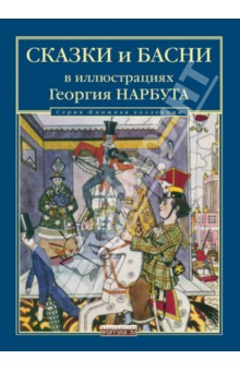 Сказки и басни в иллюстрациях Георгия Нарбута басни сказки рассказы