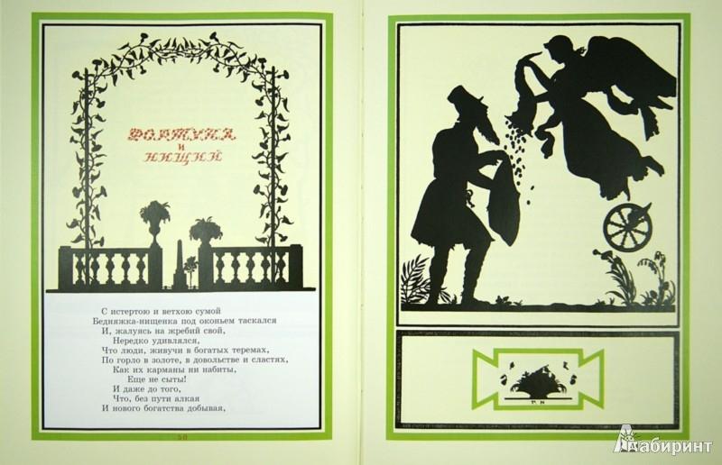 Иллюстрация 1 из 16 для Сказки и басни в иллюстрациях Георгия Нарбута   Лабиринт - книги. Источник: Лабиринт