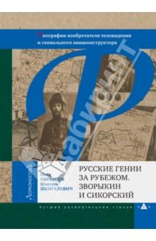 Русские гении за рубежом. Зворыкин и Сикорский. Биографии изобретателя телевидения и ...
