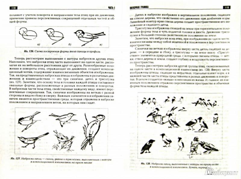 Иллюстрация 1 из 17 для Пленэрная  практика и перспектива. Пособие для художественных учебных заведений - Маргарита Макарова | Лабиринт - книги. Источник: Лабиринт