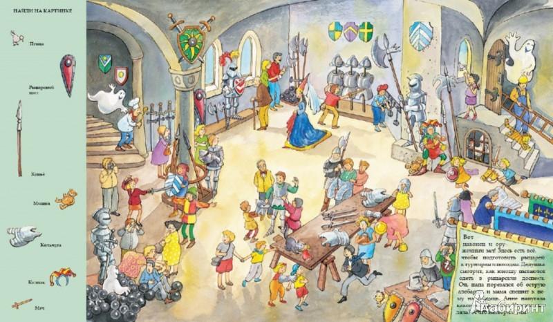 Иллюстрация 1 из 18 для Веселые пряталки в рыцарском замке (виммельбух) - Lila. Leiber | Лабиринт - книги. Источник: Лабиринт