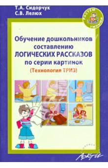 Обучение дошкольников составлению логических рассказов по серии картинок. Методическое пособие