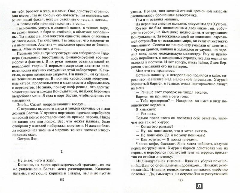 Иллюстрация 1 из 16 для Записки промышленного шпиона - Геннадий Прашкевич | Лабиринт - книги. Источник: Лабиринт