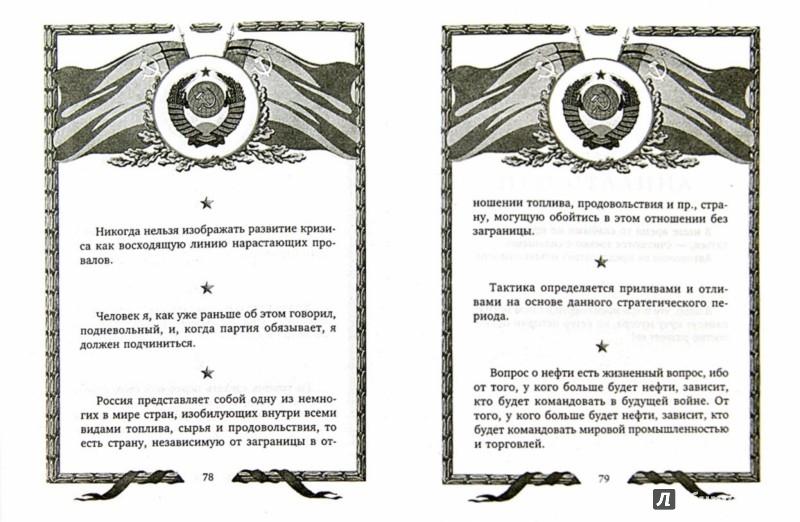 Иллюстрация 1 из 12 для Идея сильнее оружия! Афоризмы, цитаты, высказывания - Иосиф Сталин | Лабиринт - книги. Источник: Лабиринт