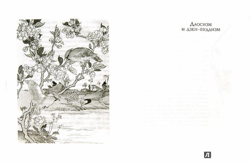 Иллюстрация 1 из 13 для Чайная церемония в Японии - Какудзо Окакура   Лабиринт - книги. Источник: Лабиринт