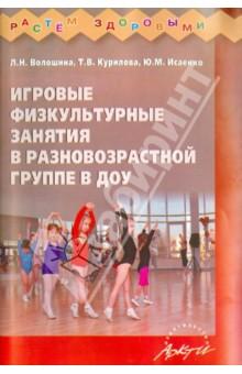 Игровые физкультурные занятия в разновозрастной группе ДОУ