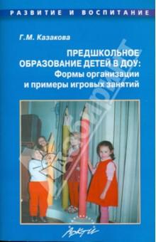 Предшкольное образование детей в ДОУ: Формы организации и примеры игровых занятий