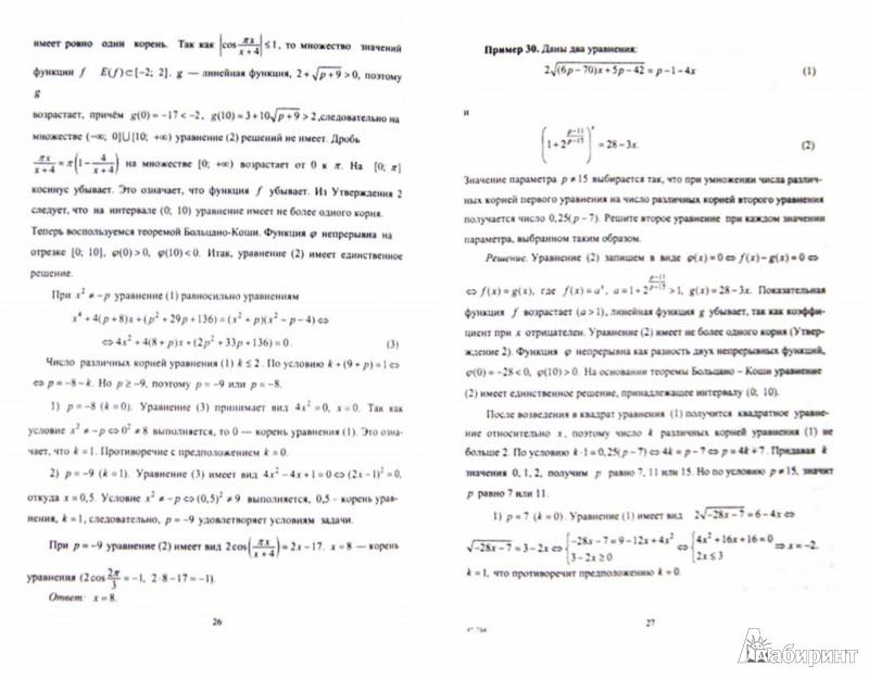 Иллюстрация 1 из 5 для Задачи с параметрами. Применение свойств функций, преобразование неравенств - Владимир Локоть | Лабиринт - книги. Источник: Лабиринт