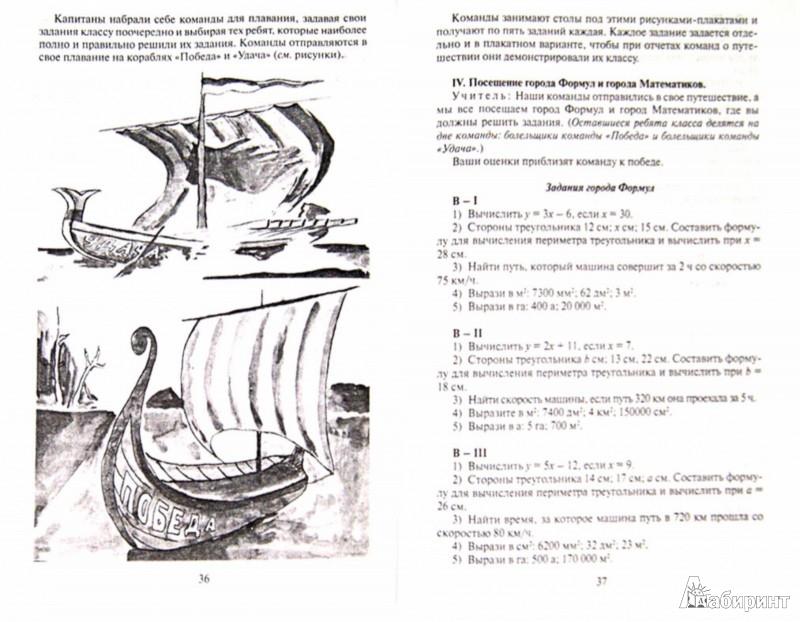 Иллюстрация 1 из 5 для Математика. 5-10 классы. Нестандартные уроки - Л. Чернокнижникова | Лабиринт - книги. Источник: Лабиринт
