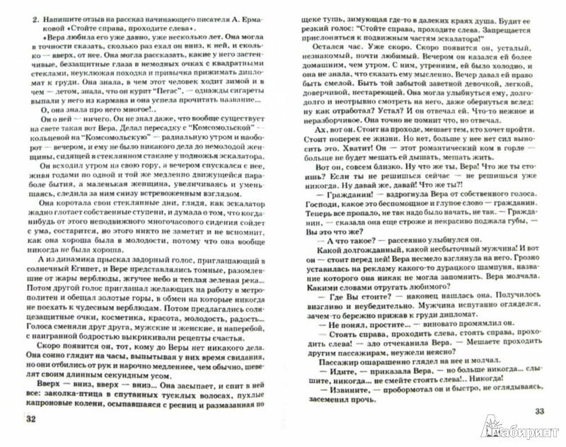 Иллюстрация 1 из 5 для Готовимся к олимпиаде по литературе. Сборник заданий и ответов для 9-11-х классов   Лабиринт - книги. Источник: Лабиринт