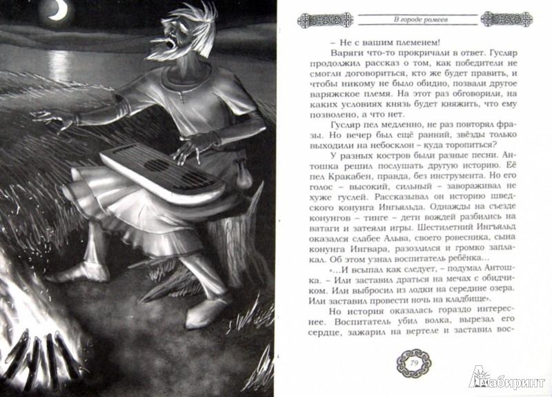 Иллюстрация 1 из 13 для В городе ромеев - Михаил Логинов | Лабиринт - книги. Источник: Лабиринт