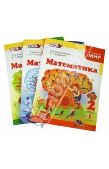 Математика. 2 класс. Учебник. В 3-х частях. ФГОС информатика 2 класс информатика в играх и задачах комплект учебников в 2 х частях фгос