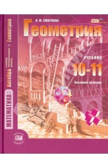 Математика. Геометрия. 10-11 классы. Учебник. Базовый уровень. ФГОС информатика 10 11 классы базовый уровень книга для учителя вертикаль фгос