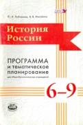 История России. 6-9 классы. Программа и тематическое планирование. ФГОС