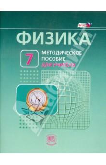 гдз физика 7 класс генденштейн учебник