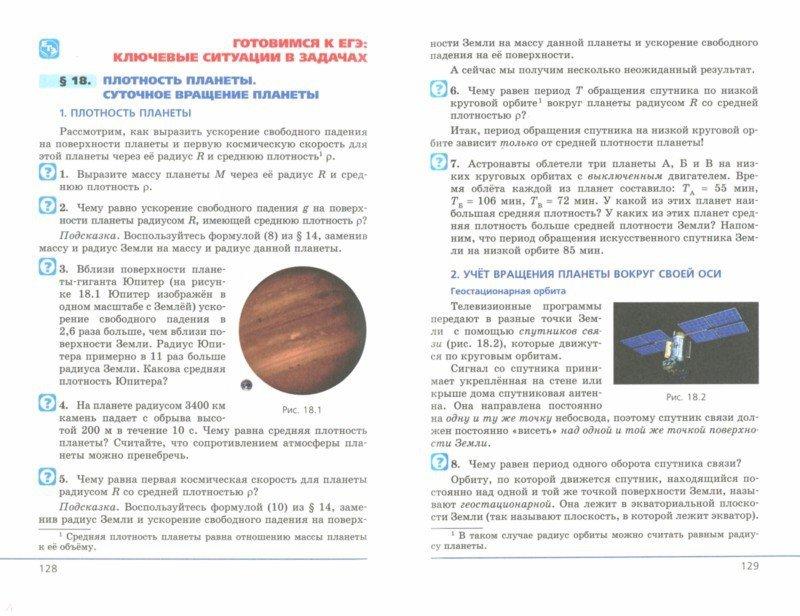 Иллюстрация 1 из 2 для Физика. 10 класс. Учебник. Базовый и углубленный уровни. В 3-х частях. ФГОС - Генденштейн, Дик, Кошкина, Левиев | Лабиринт - книги. Источник: Лабиринт