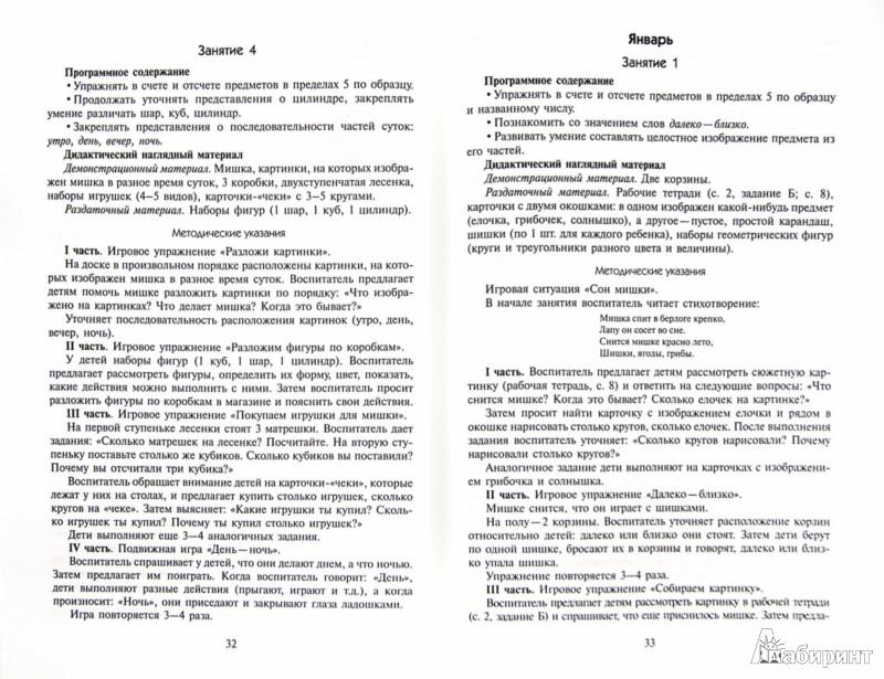 Иллюстрация 1 из 9 для Формирование элементарных математических представлений. Средняя группа. ФГОС - Помораева, Позина   Лабиринт - книги. Источник: Лабиринт
