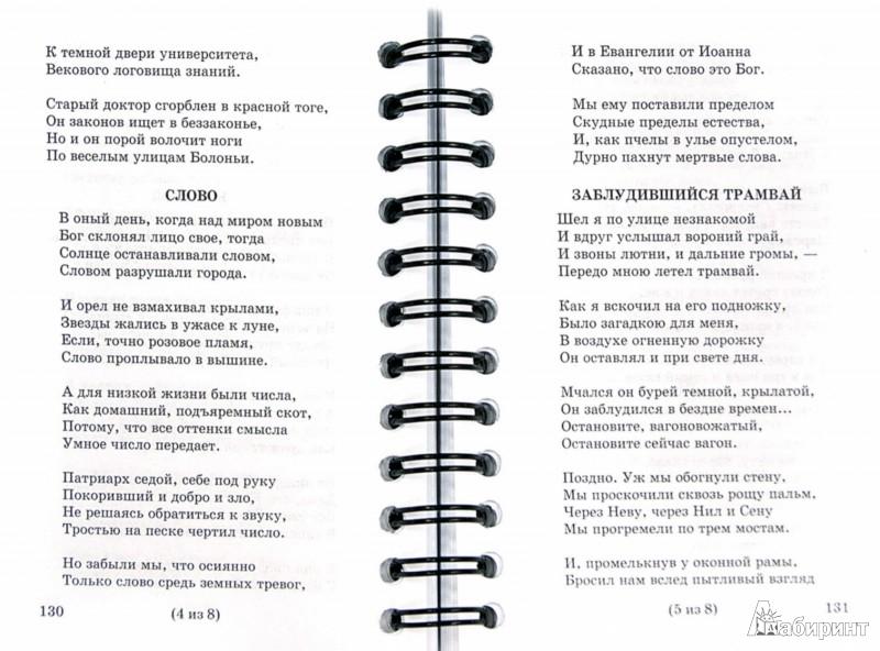 Иллюстрация 1 из 6 для Стихи для заучивания наизусть | Лабиринт - книги. Источник: Лабиринт