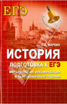 История. Подготовка к ЕГЭ: методические рекомендации и тренировочные задания
