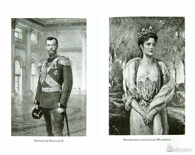 Иллюстрация 1 из 10 для Анастасия или Анна? Величайшая загадка дома Романовых - Кинг, Уилсон | Лабиринт - книги. Источник: Лабиринт