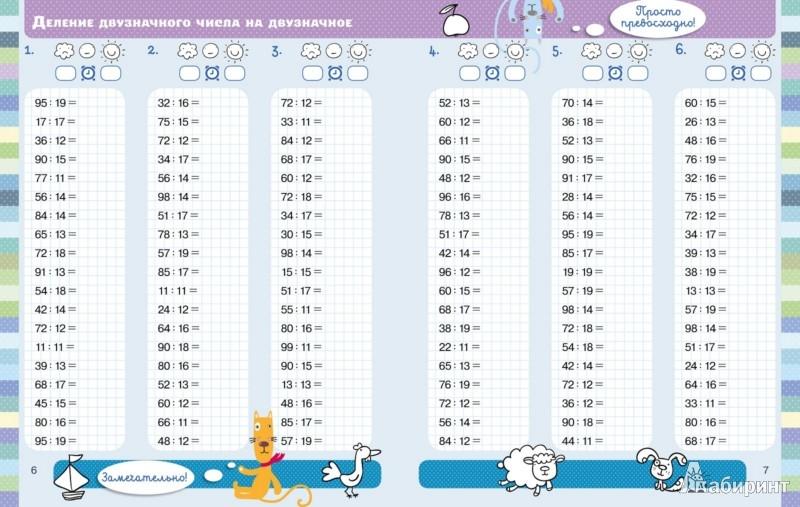 20 примеров по Математике 6 Класс
