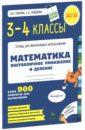 Математика. 3-4 классы. Внетабличное умножение и деление. Более 900 примеров для вычисления. ФГОС