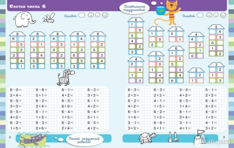 Урок математики в 1 классе состав числа 8 по фгос