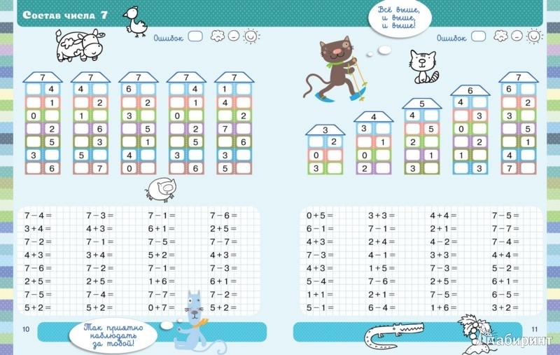 Тесты по математике 1 класс состав числа
